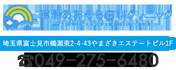 〒354−0024埼玉県富士見市鶴瀬東2-4-43やまざきエステートビル1F 049-275-6480