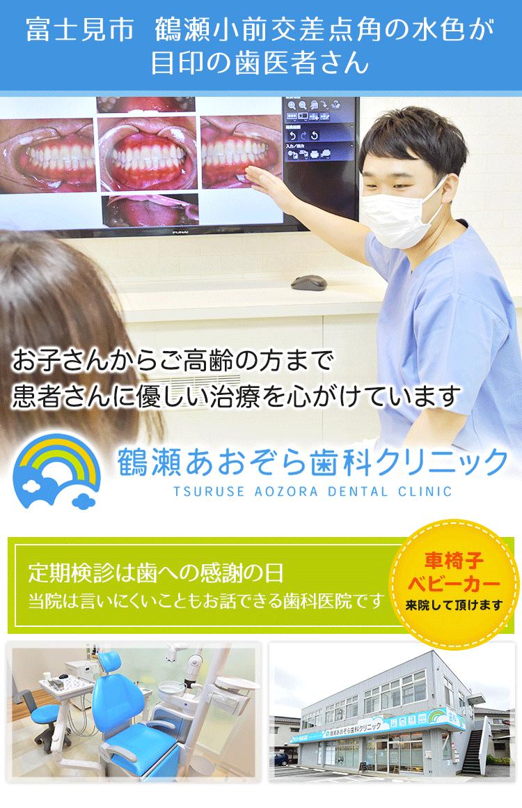 お子さんからご高齢の方まで患者さんに優しい治療を心がけています「鶴瀬あおぞら歯科クリニック」定期検診は歯への感謝の日当院は言いにくいこともお話できる歯科医院です